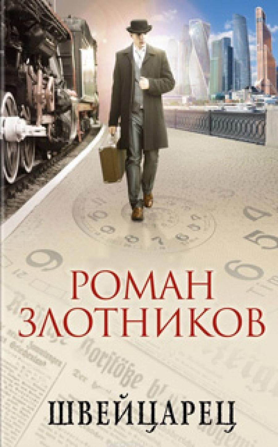 Роман ЗЛОТНИКОВ. Швейцарец (12+)