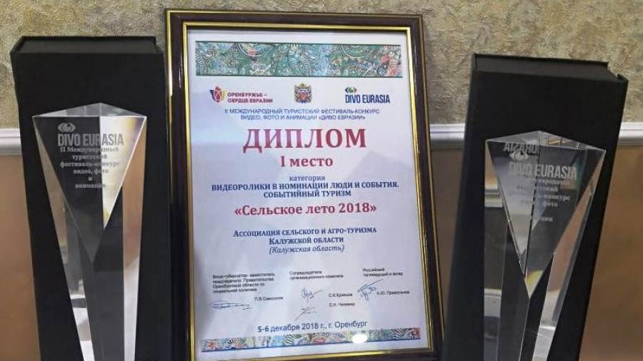 """Калужское """"Сельское лето-2018"""" заняло первое место в международном туристическом конкурсе"""