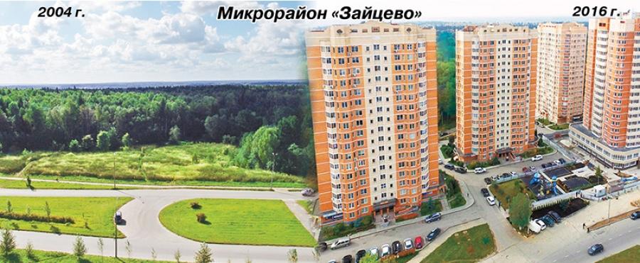 Умные дома Мособлстроя