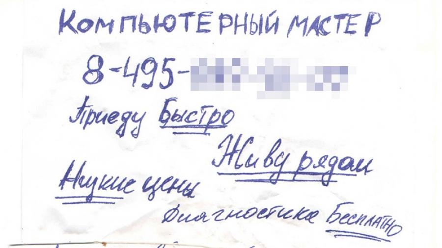 В Обнинске орудуют нечистые на руку ремонтники — предлагают починить пластиковые окна и компьютеры
