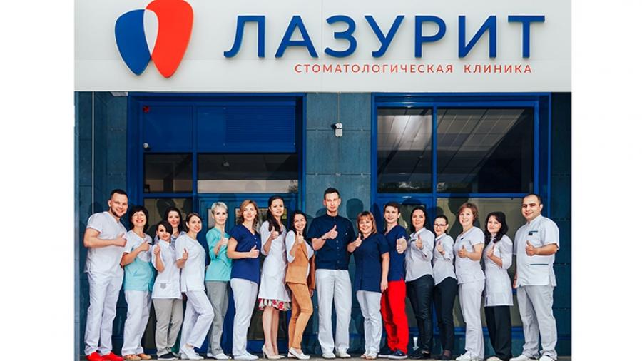 Стоматология «Лазурит»: 1000 довольных пациентов!