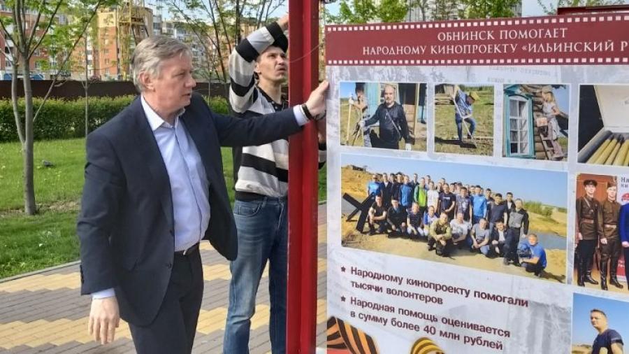 В Обнинске в Парке Победы появилась экспозиция Память поколений