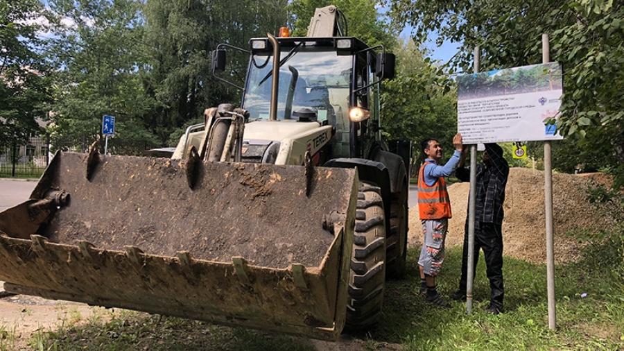 В Гурьяновском лесу Обнинска стартовал второй этап благоустройства