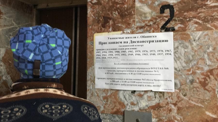 Жители Калужской области не спешат на диспансеризацию: и хлопотно, и нерезультативно
