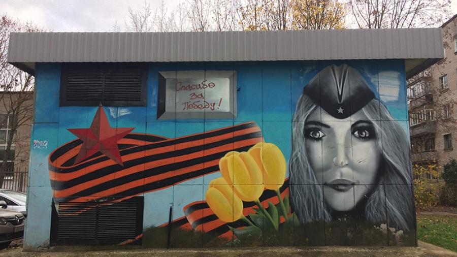 Обнинск в граффити