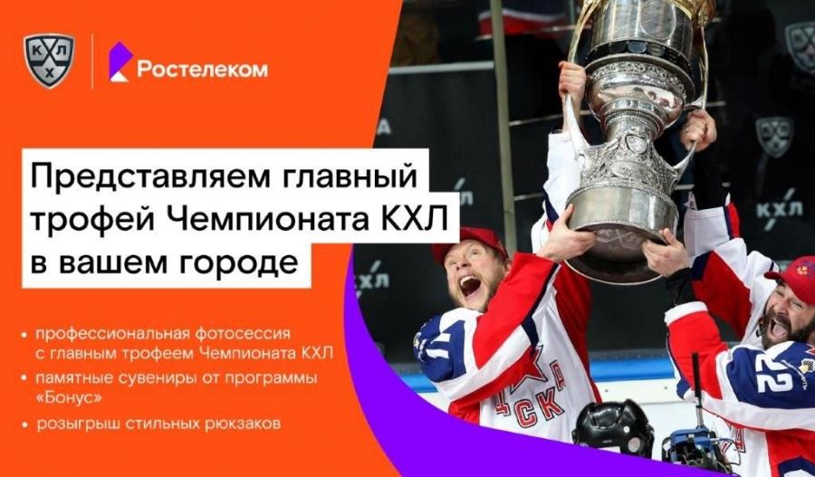 «Ростелеком» привезет в Калугу главный трофей Чемпионата КХЛ