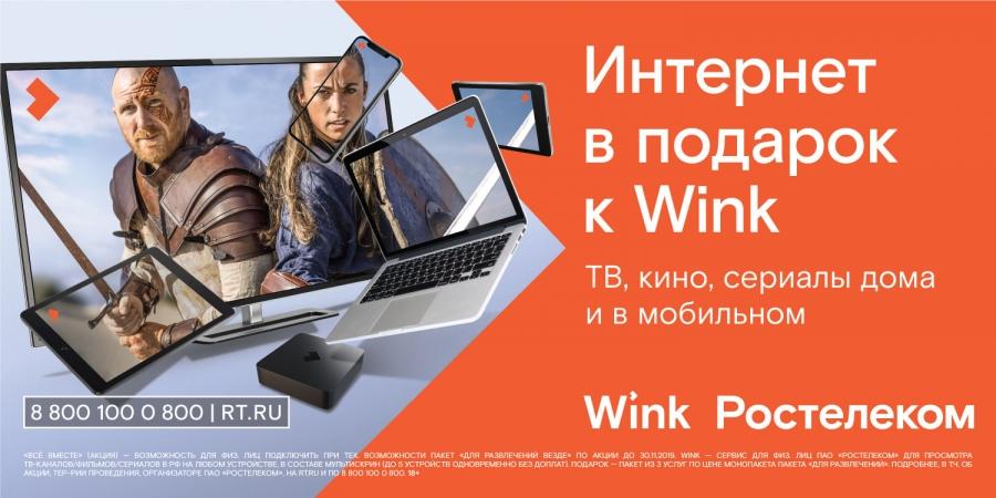 При подключении впечатлений от Wink — интернет в подарок