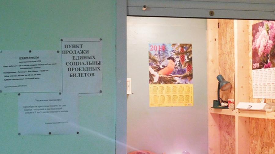 Пенсионеры Обнинска просят вернуть пункт продажи льготных проездных билетов на ул. Энгельса