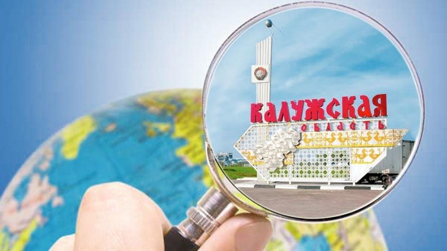 Калужская область вошла в пятерку лучших туристических регионов России