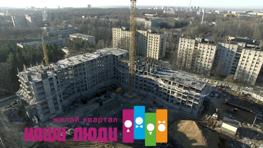 «Наши люди»: жители обнинским домов по ул. Киевской, 11 и 13 с нетерпением ждут новоселья в новом ЖК
