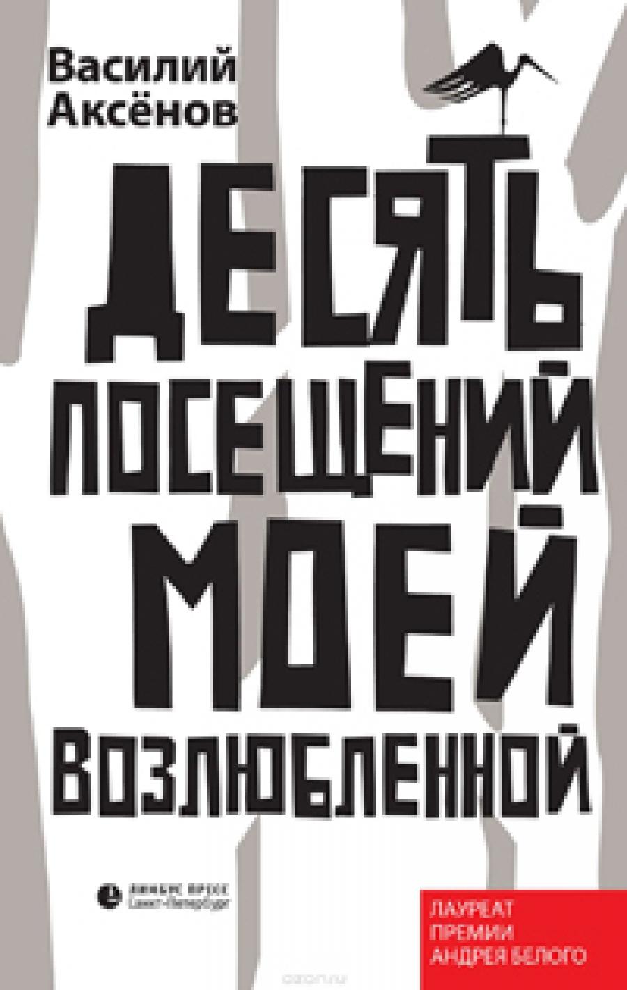 Василий АКСЕНОВ. Десять посещений моей возлюбленной (18+)