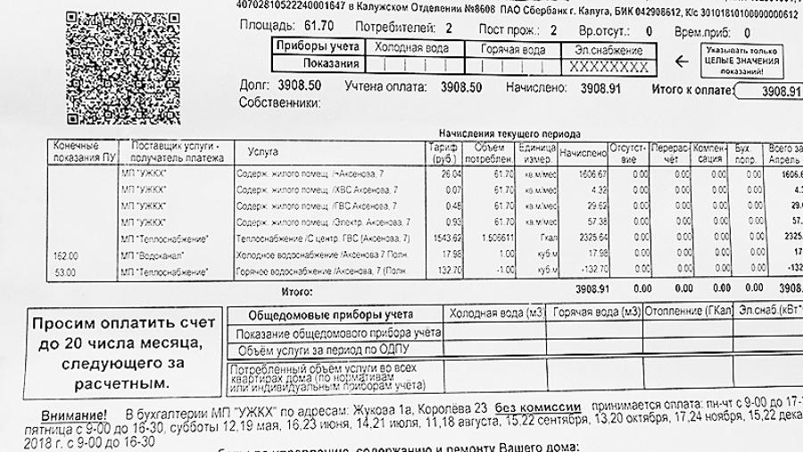 Житель Обнинска намучался, восстанавливая квитанцию по квартплате