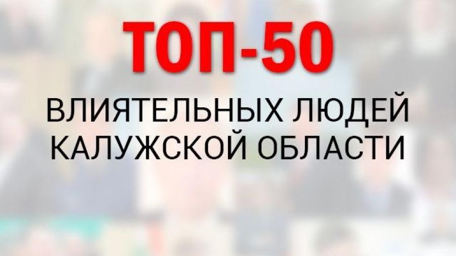 Опубликован топ-50 самых влиятельных людей Калужской области