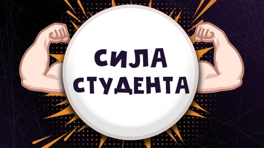 Обнинский молодежный центр приглашает на День студента