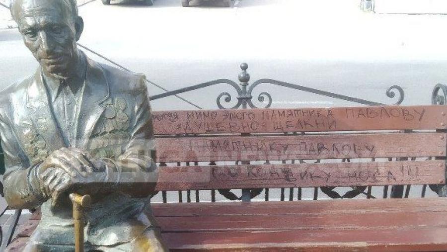 В Калуге осквернили памятник ветерану войны
