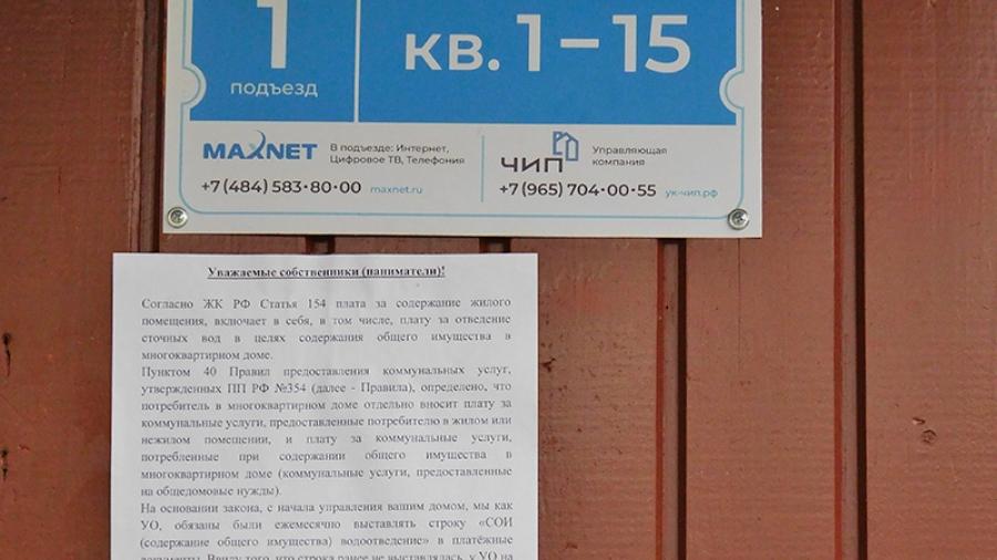 Обнинцы из домов, где работает ЧИП, возмущены непонятными начислениями от управляющей компании