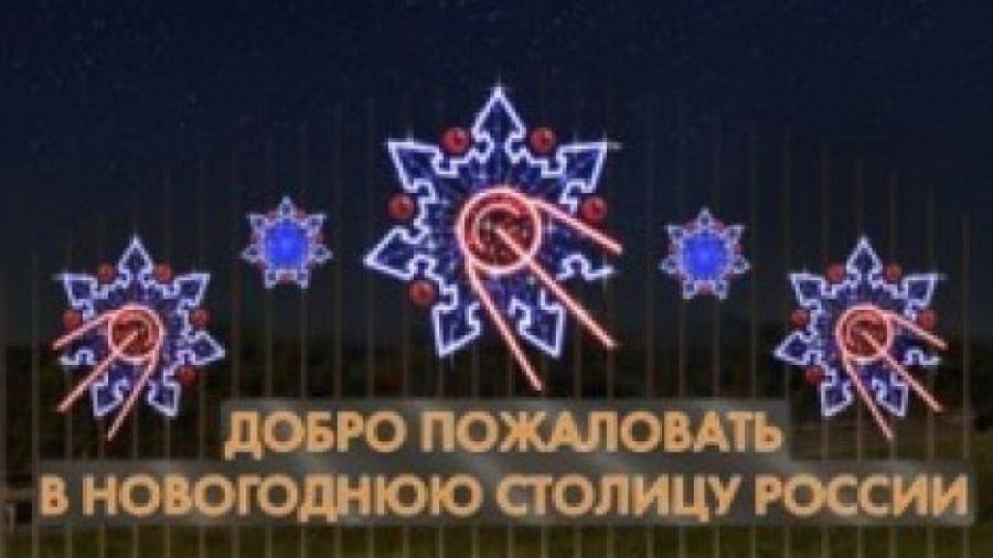Калуга активно готовится к Новому году