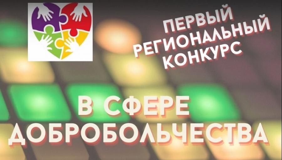 В Калужской области поддержат молодежные проекты в сфере добровольчества