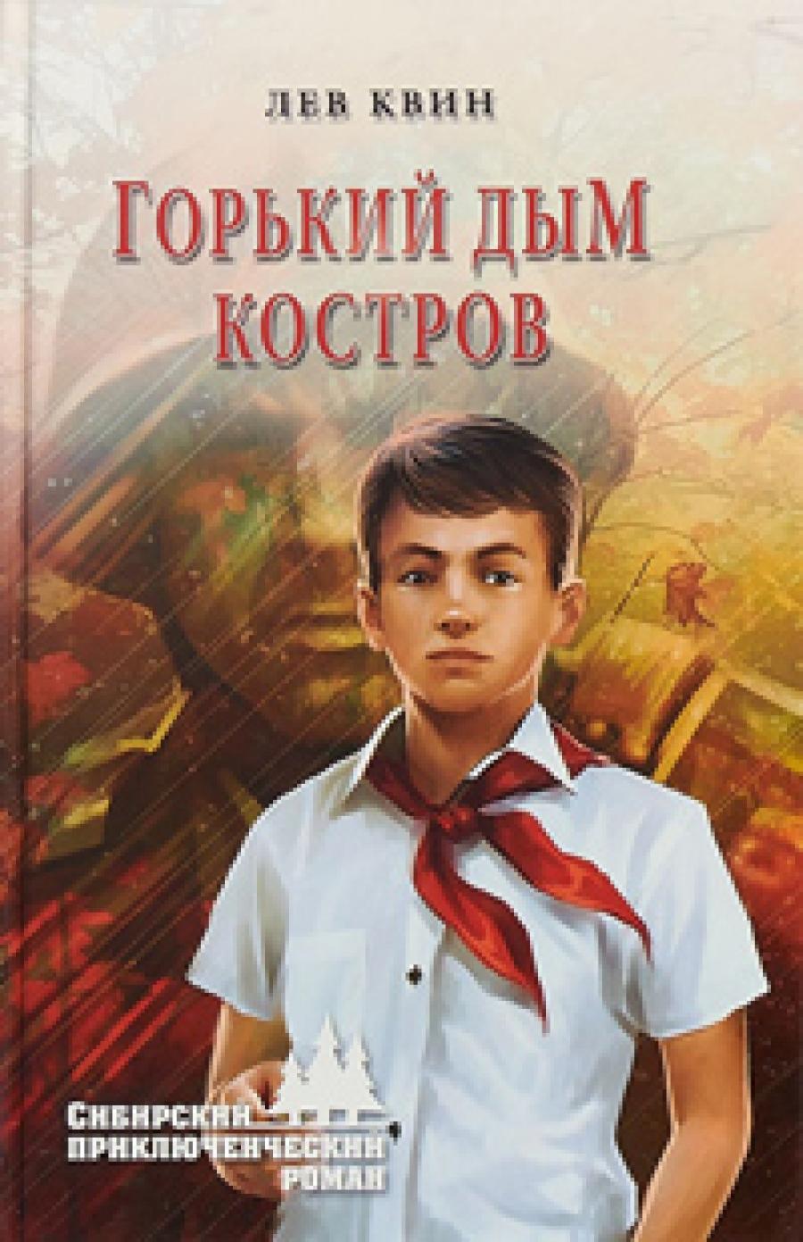 Лев КВИН. Горький дым костров (12+)