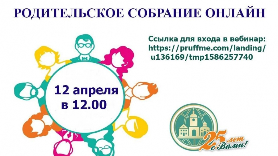 В Обнинске в он-лайне пройдет городское родительское собрание