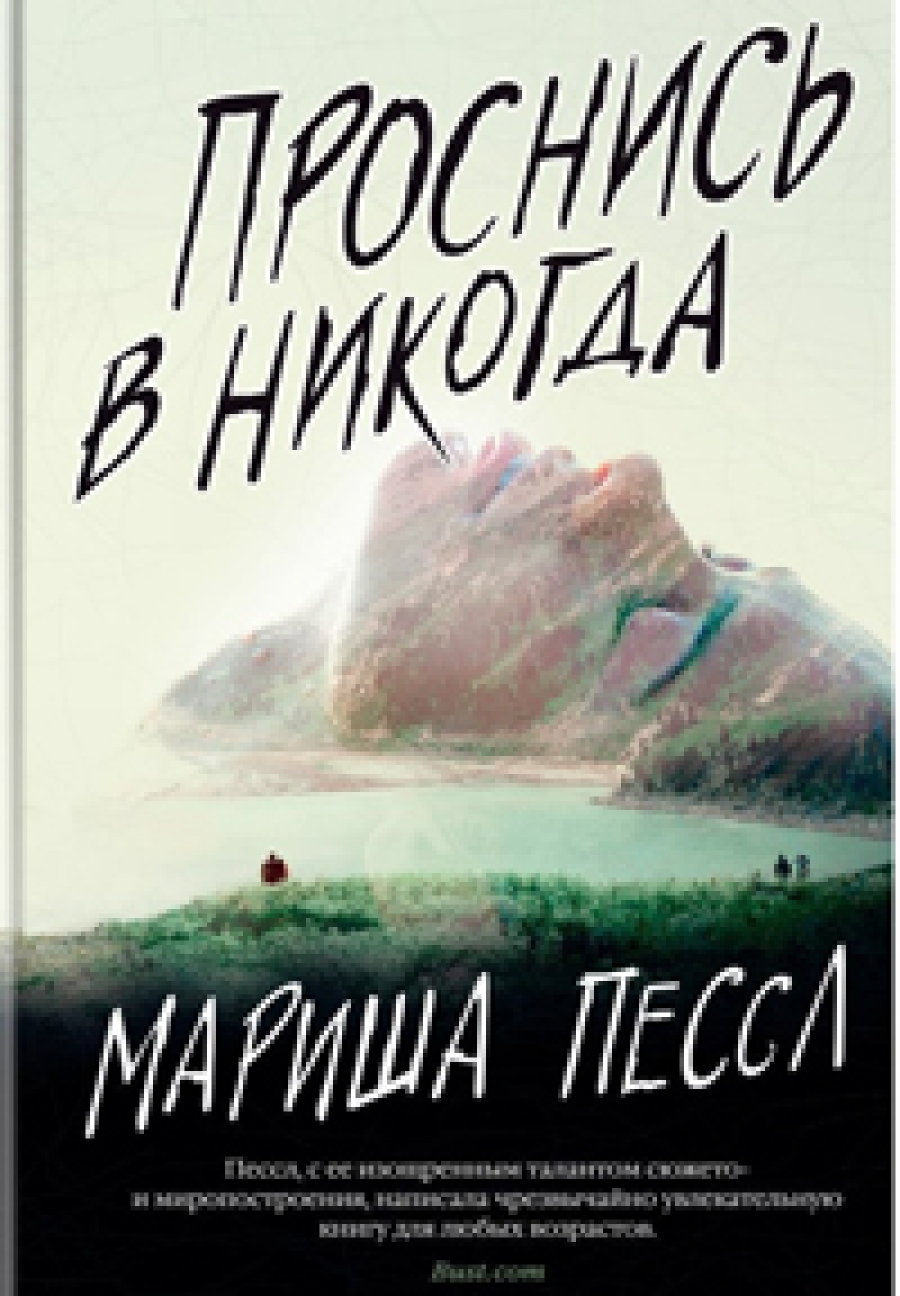 Мариша ПЕССЛ. Проснись в Никогда. (16+)