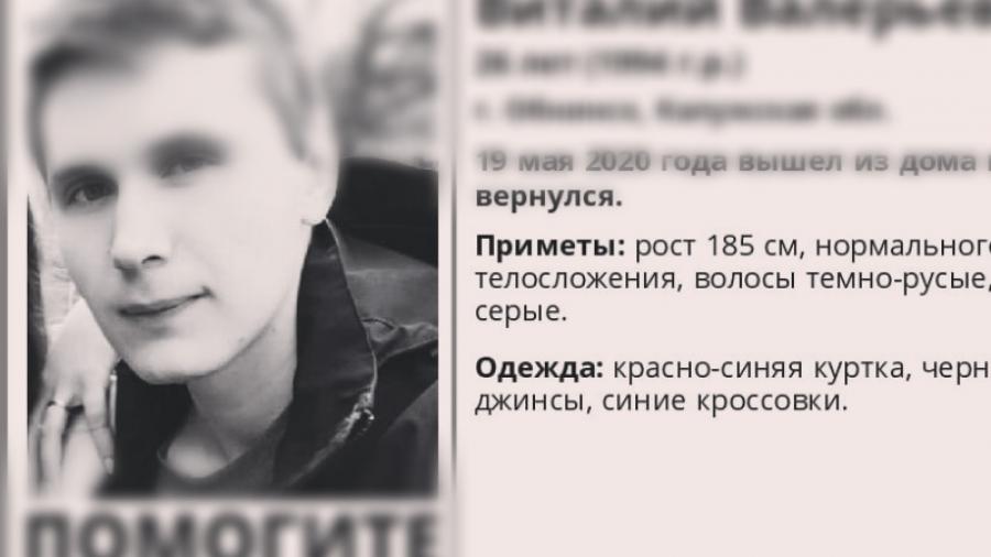 Пропавший житель Обнинска найден мертвым