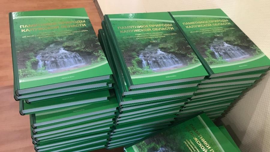 В Калужской области презентовали книгу о памятниках природы нашего края