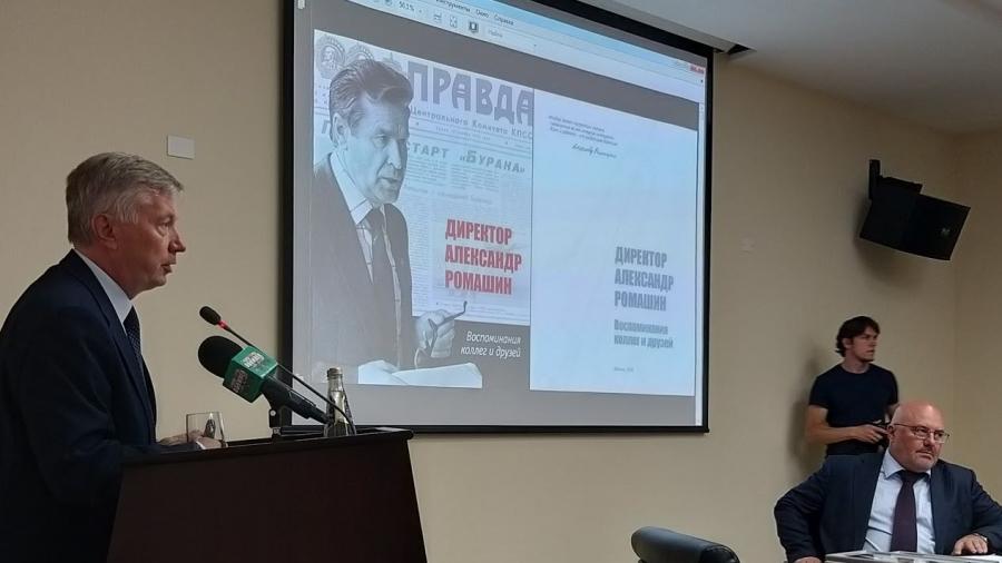 В день 85-летия Александра Ромашина, чье имя носит ОНПП «Технология», представлен сигнальный экземпляр книги «Директор Александр Ромашин»