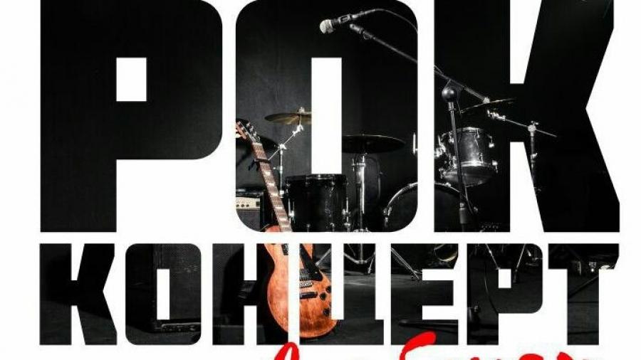 Под Обнинском в выходные пройдет рок-концерт «Все в сборе»