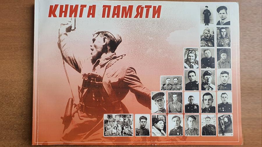 В обнинском ФЭИ готовят новый выпуск Книги памяти