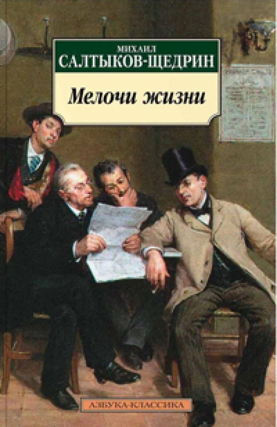 Михаил САЛТЫКОВ-ЩЕДРИН. Мелочи жизни (12+)