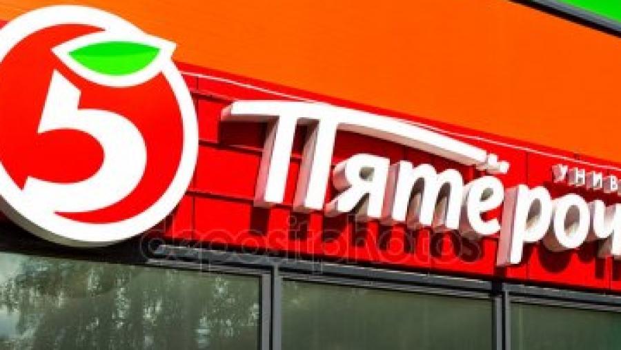 Прокуратура Обнинска выявила нарушения в супермаркетах сети «Пятерочка»