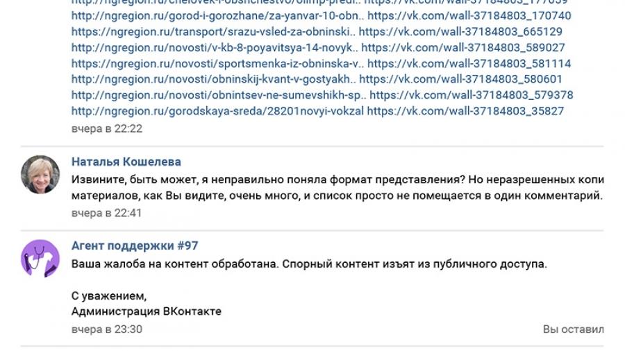 Нетипичный Обнинск Олега Воронцова