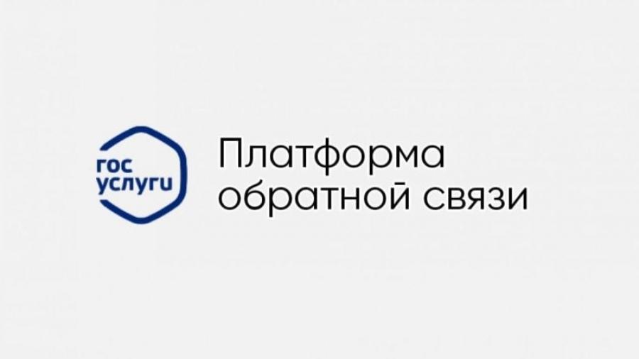 За три месяца только 119 человек в Калужской области обратились к органам власти через платформу обратной связи