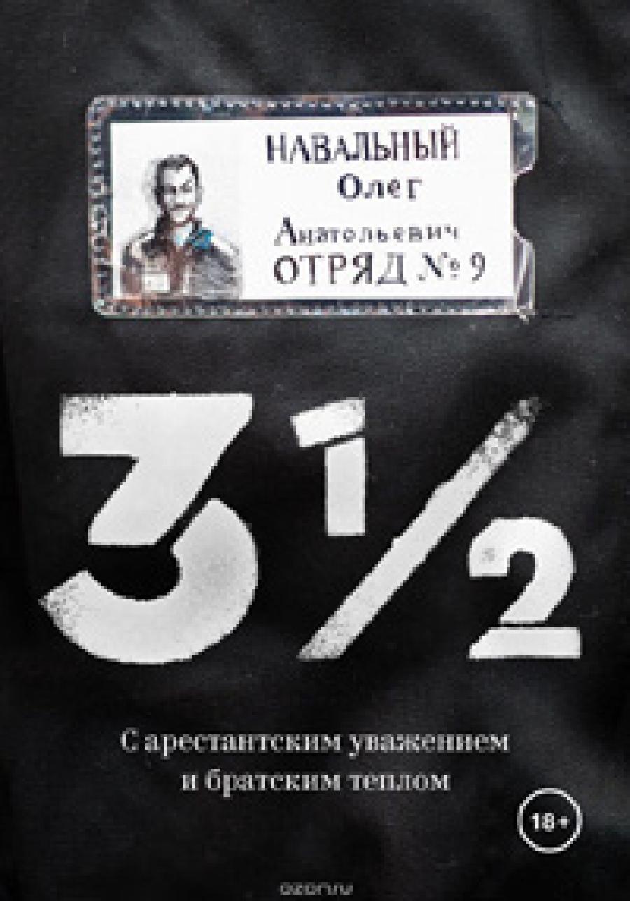 Олег НАВАЛЬНЫЙ. Три с половиной. С арестантским уважением и братским теплом (18+)