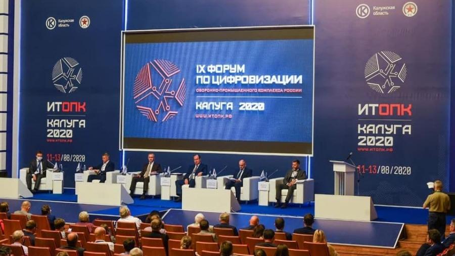 В Калуге начал работу всероссийский форум по цифровизации оборонно-промышленного комплекса