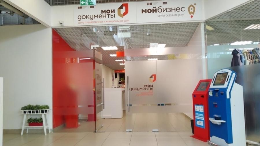 В МФЦ Калужской области установили POS-терминалы