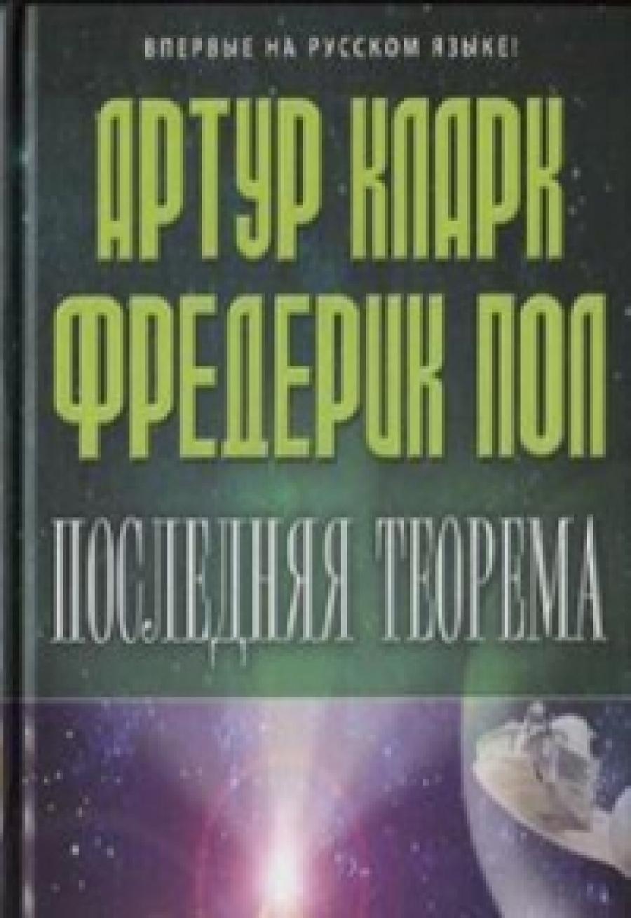 Артур КЛАРК, Фредерик ПОЛ. Последняя теорема (16+)