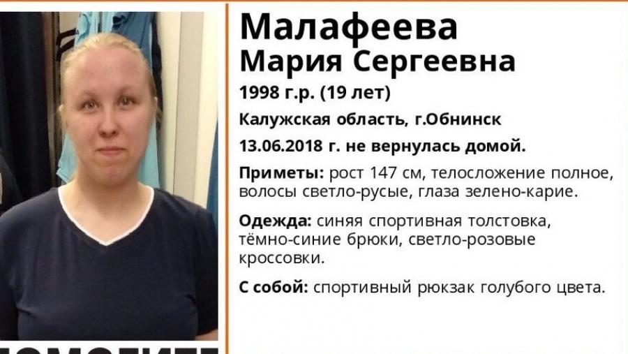 Рядом с Обнинском ищут пропавшую 19-летнюю девушку