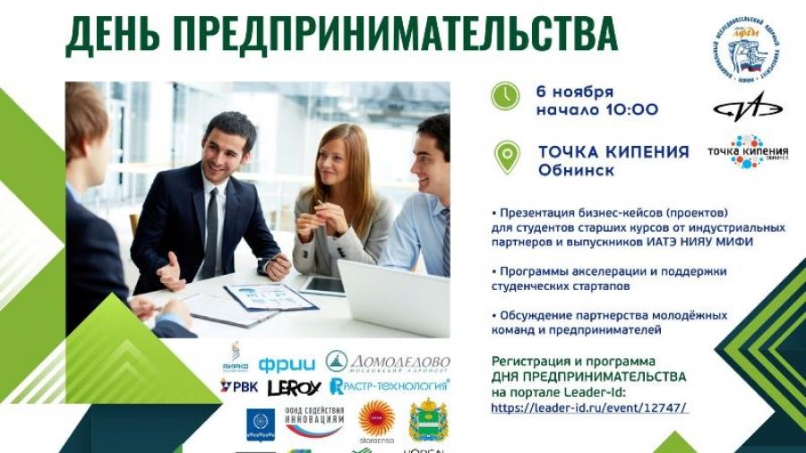 В ИАТЭ пройдет День предпринимательства