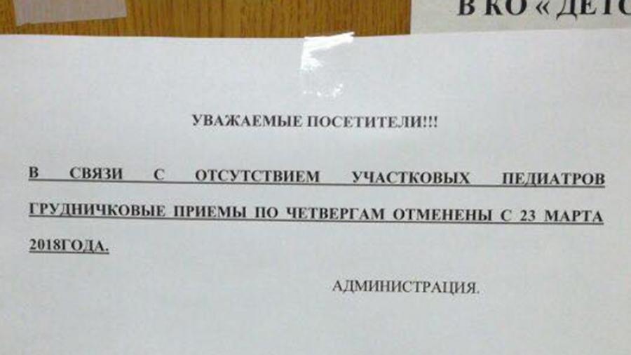 Вызванный на дом врач не пришел даже к обнинскому ребенку-инвалиду, больному ДЦП