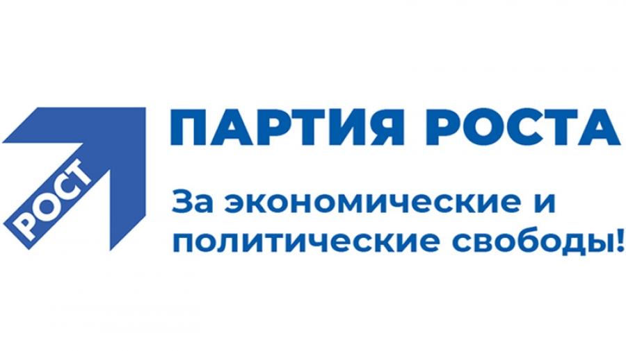 Партия Роста. За экономические и политические свободы!