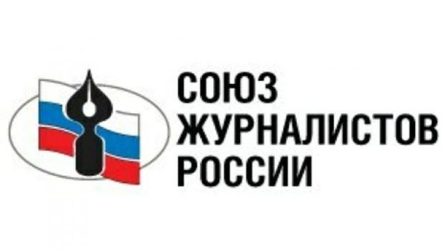 Обнинские журналисты приняли кодекс профессиональной этики