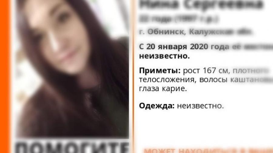 Пропавшая в Обнинске девушка вышла на связь с родными