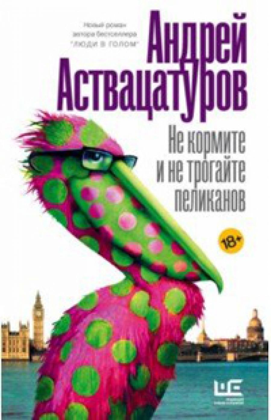 Андрей АСТВАЦАТУРОВ. Не кормите и не трогайте пеликанов.