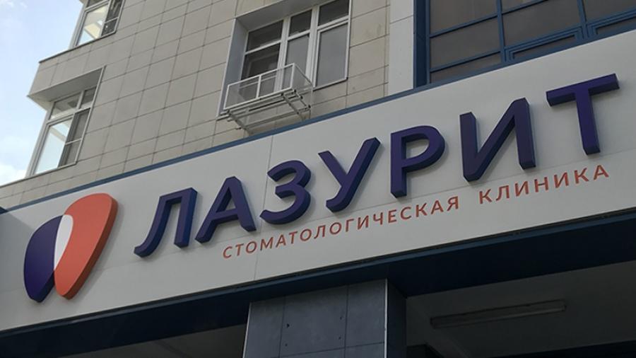 Анастасия Романова: «Ортопед в стоматологии «Лазурит» — это дирижер оркестра!»