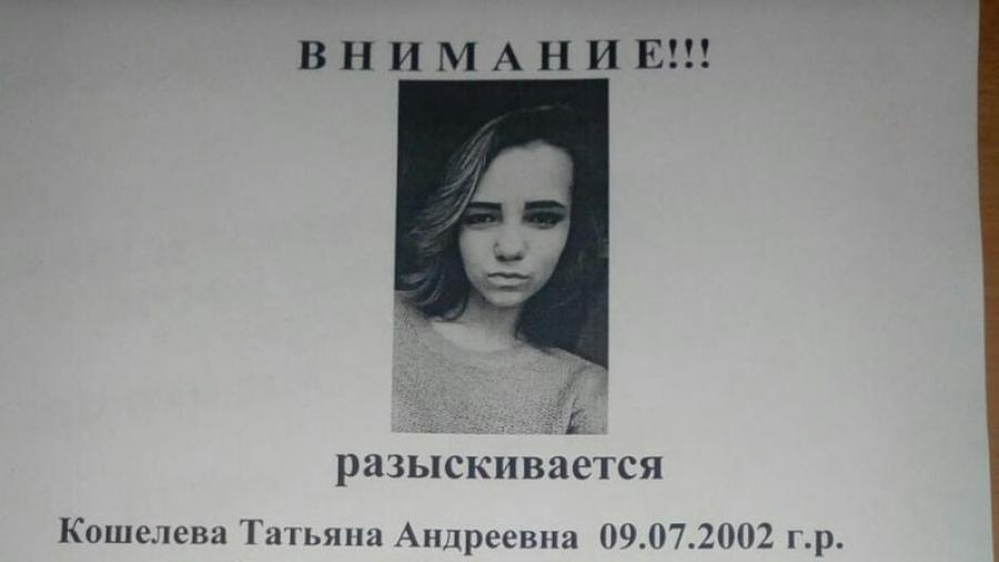 В Калужской области пропала 16-летняя девушка