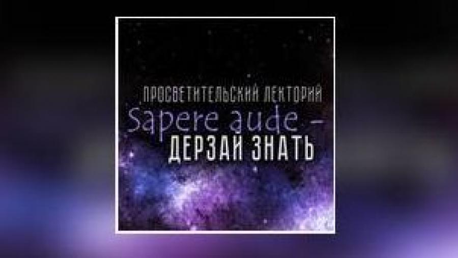 4 марта в Обнинске состоятся лекции «Sapere aude – Дерзай знать»