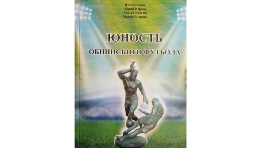 Вышла в свет книга спортивных воспоминаний «Юность обнинского футбола»