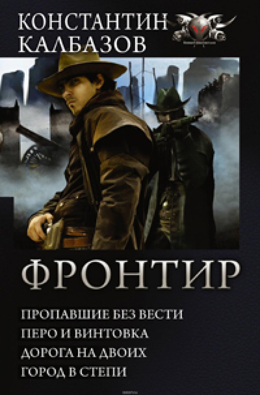 Константин КАЛБАЗОВ. Фронтир